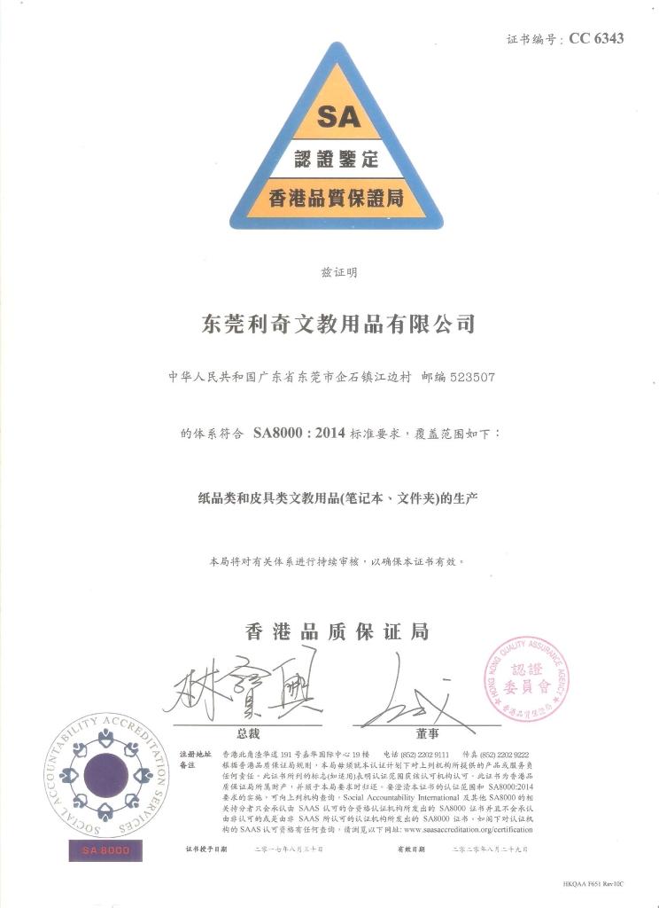 SA8000中文證書
