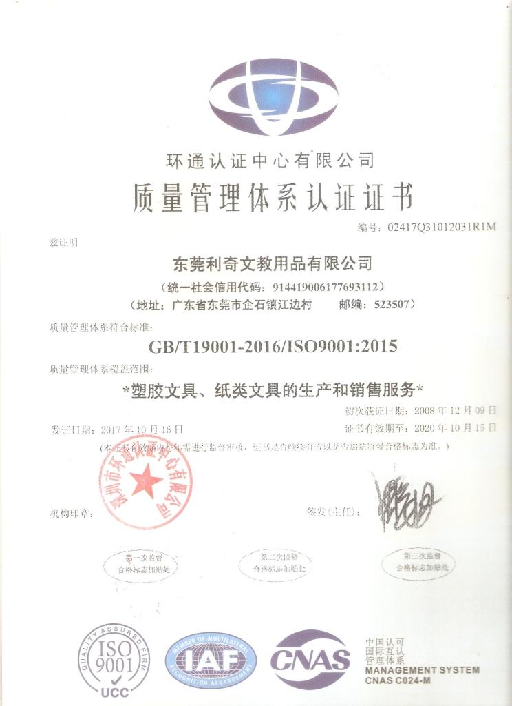 ISO9001,2015版(中文版)