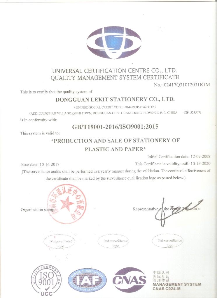 ISO9001,2015版(英文版)