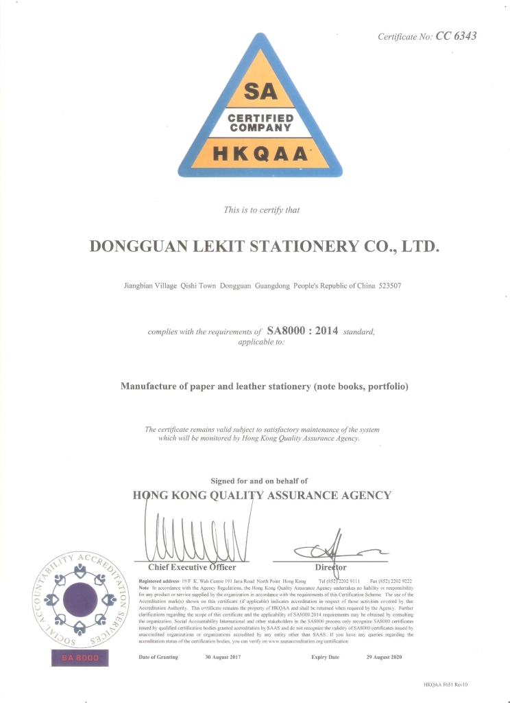 SA8000英文證書