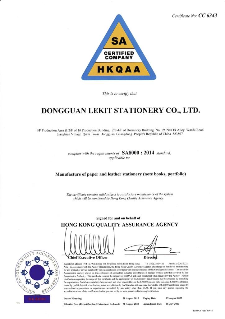 2020SA8000证书-英文