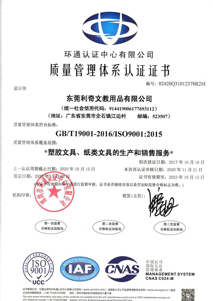 中文證書ISO9001
